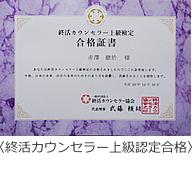 終活カウンセラー上級認定合格