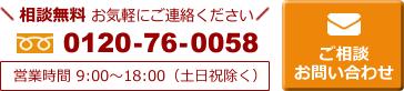 お問い合わせはお気軽に 0120-76-0058