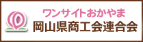 岡山県商工会連合会
