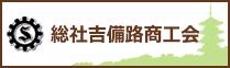 総社吉備路商工会